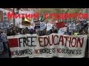 Студенческая демонстрация Протесты Митинг в Лондоне Students riot and protests