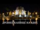 Древнее капище на ВДНХ. Алексей Золотарёв
