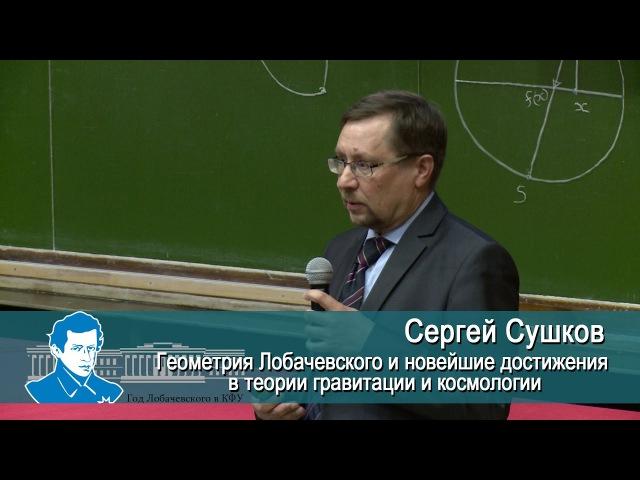 Геометрия Лобачевского и новейшие достижения в теории гравитации и космологии. Сушков С.В.