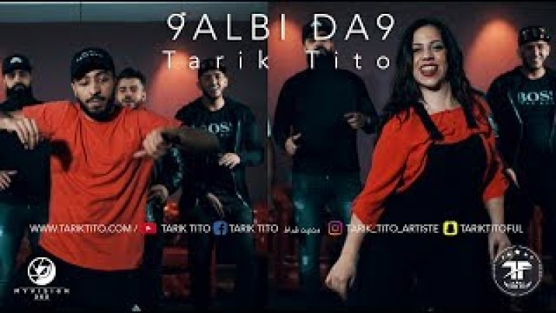Tarik Tito 9albi da9 ❤ Exclusive Music Video ❤ طارق تيتو قلبي دق
