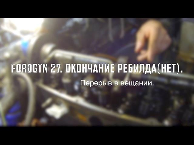 Ford Sierra GTN 27. Окончание ребилда(нет). Перерыв в вещании.