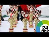 Олимпиада для дипломатов на Игры приехали команды 20 стран - МИР 24