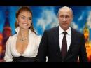 Свадьба Алины Кабаевой! Правда или Ложь Кабаева больше не скрывает свой статус ...