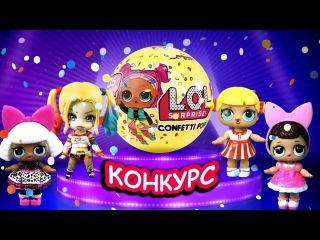 Конкурс на шар ЛОЛ конфетти! Куколки лол сюрприз объявляют условия. Мультик из и ...