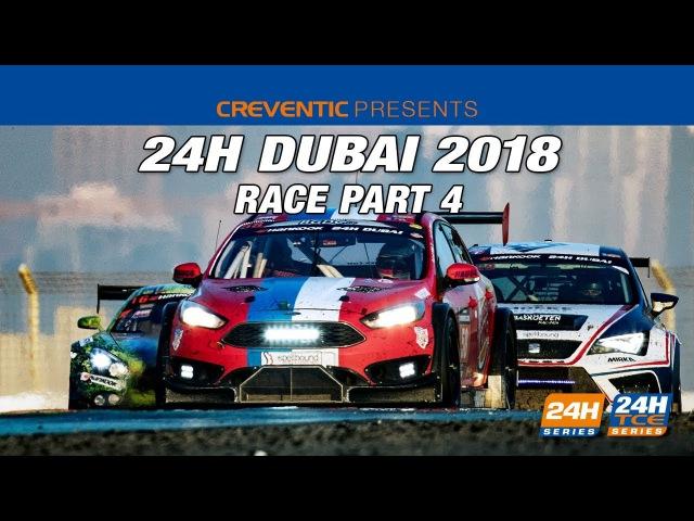 24h GT Series 2018. Этап 1 - 24 часа Дубая, часть 4