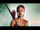 Tomb Raider Лара Крофт русский трейлер 2 МАРТ 2018