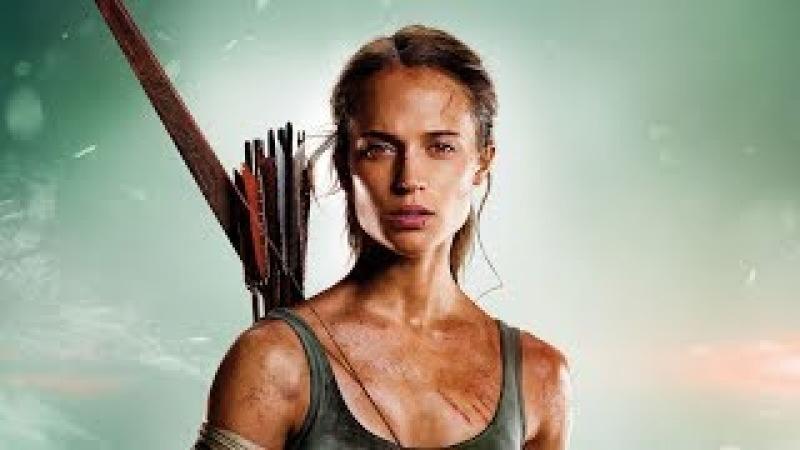 Tomb Raider Лара Крофт русский трейлер 2 МАРТ 2018 смотреть онлайн без регистрации