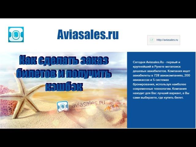 Где заказать билеты на самолёт со скидкой || Как заказать на сайте Aviasales || Возврат...