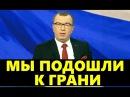 Юрий Пронько мы подошли к грани 20 11 2017