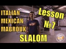 Italian Mexican Mabrouk Слаломные трюки на роликах