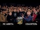 SLOVO: MC АНЮТА vs СПАСИТЕЛЬ | ХАРЬКОВ