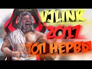 VJLink - Лучшее 2017. Топ нервы на пределе