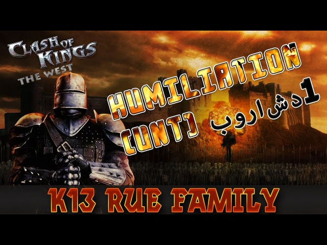 Clash of Kings The West Rue PSYchO k13 🔥 vs UNT بوراشد 1 👀 defeated Amnat 🙈