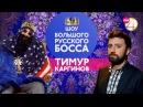 Программа Шоу Большого Русского Босса 1 сезон 6 выпуск — смотреть онлайн видео, ...