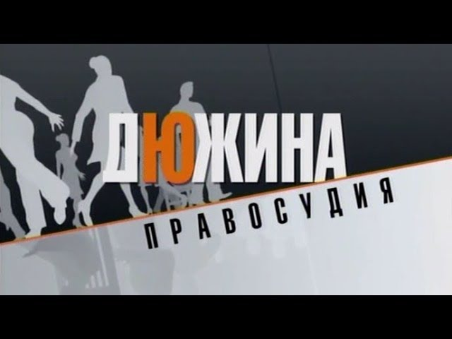 Дюжина правосудия 10 серия