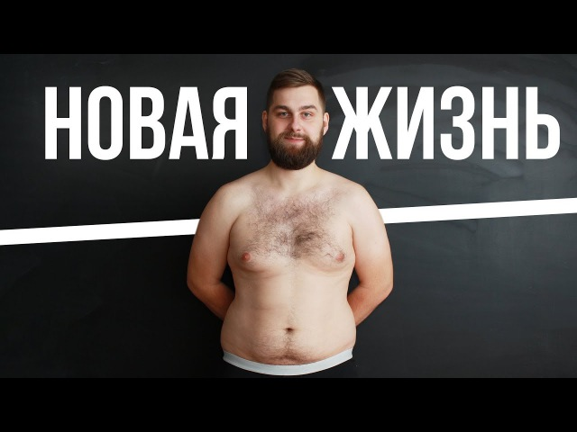 Как похудеть толстяку? Новое реалити-шоу Новая Жизнь!