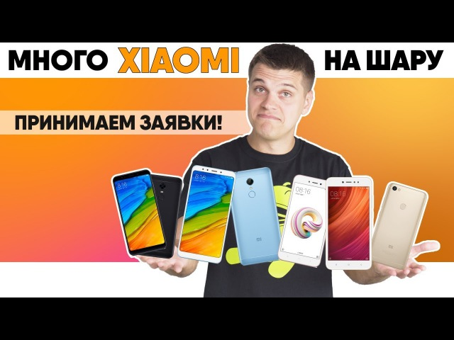 Новинки Xiaomi для ВАС! Redmi 5 Plus, Redmi 5 и Redmi 5A