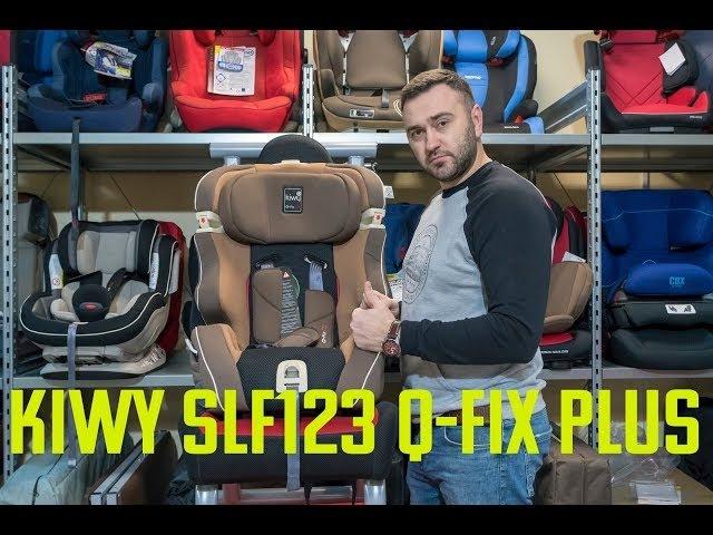Kiwy SLF23 Q FIX автокресло от 3 до 12 лет