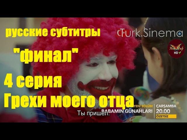 Грехи моего отца 4 серия русские субтитры ФИНАЛ