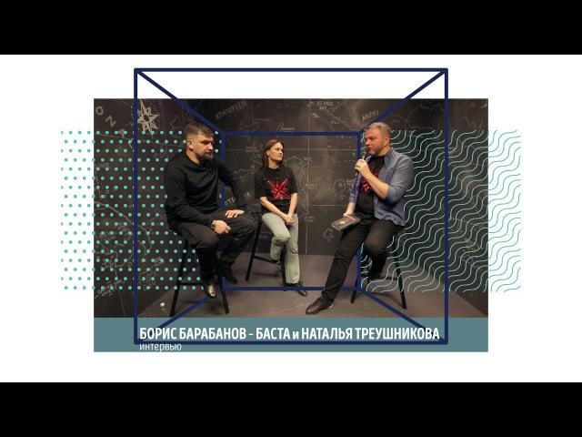 Интервью с Бастой и Натальей Треушниковой ZIS is People