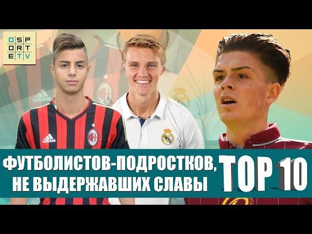 ТОП-10 футболистов-подростков, не выдержавших славы