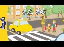 Look Left, Look Right 看左,看右 Single Story Level 1 Chinese By Little Fox