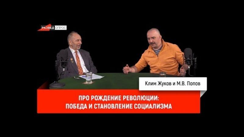 Клим Жуков про рождение революции: победа и становление социализма