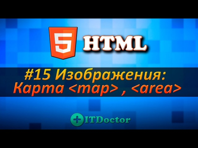 Карта изображения теги map и area Видео курс по HTML Урок 15