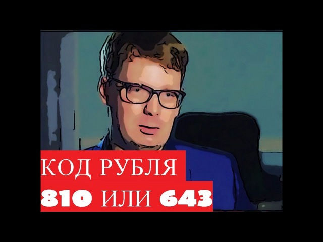 ОБМАН БАНКОВ ЮРИСТ О КОДАХ РУБЛЯ 810 И 643