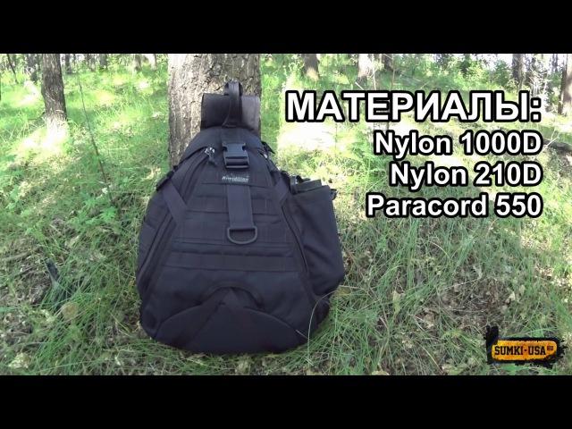 Однолямочный рюкзак Kiwidition Maura (00404)