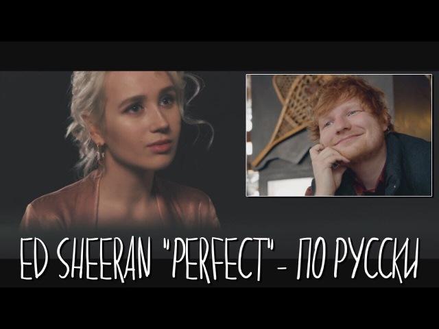 Клава транслейт / Ed Sheeran - Perfect (кавер на русском)