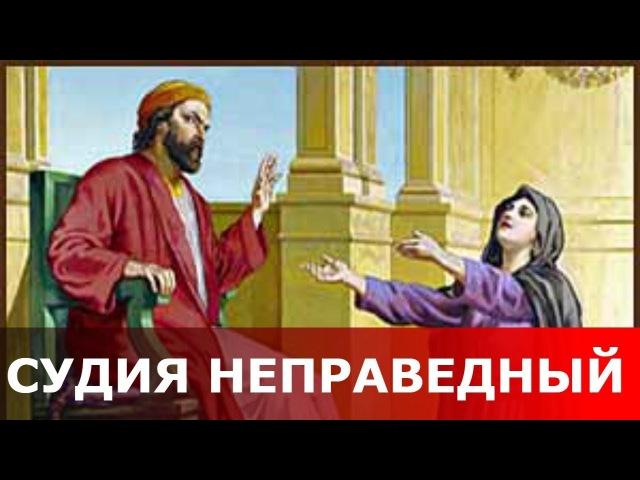 Неправедный судия.Священник Игорь Сильченков