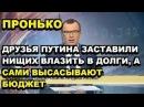 Пронько Население в кредитах и долгах по уши ЦБ и Минфин счастливы Пронько 13 03 18
