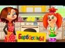 Барбоскины Кулинарная Школа от Лизки Барбоскиной Новые Вкусные Рецепты Игровой Мультик для Детей