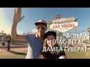 Лас Вегас Дамба Гувера USA ROAD TRIP день 9 супермарковы