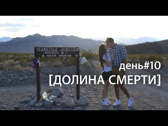 Долина смерти - Racetrack Playa. USA ROAD TRIP день10. супермарковы
