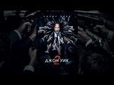 Джон Уик 2 (2017) John Wick Chapter Two Фильм в HD
