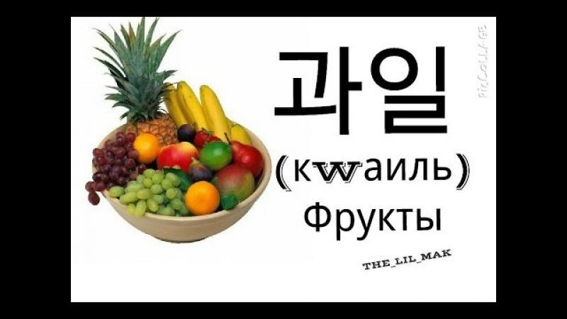 ★ Корейский в картинках ★ Фрукты ★
