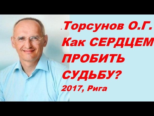 Торсунов О.Г. Как СЕРДЦЕМ ПРОБИТЬ СУДЬБУ?