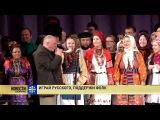 Играй русского, поддержи фолк (сюжет Екатерины Аркаловой)