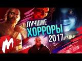 Лучшие ХОРРОРЫ 2017 | Итоги года - игры 2017 | Игромания