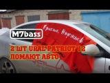 Два Ural Patriot 12 ЛОМАЮТ МАШИНУ от Decibel 1 3500 без питания Флекс Ветер