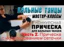 М К 002 ПРИЧЕСКА ДЛЯ БАЛЬНЫХ ТАНЦЕВ Часть 2 Используем сеточку