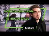 Horizon Zero Dawn: The Frozen Wilds  - Gideon - 1 выпуск