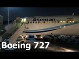 Перелет Чабахар - Тегеран на Boeing 727-200 ак Iran Aseman Airlines