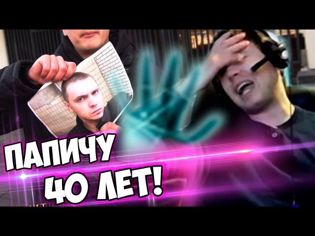 ЭКСТРАСЕНСЫ ПРО ПАПИЧА! ЕМУ 40 ЛЕТ!