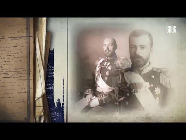 Нарочницкая Н.А. Следы империи - последний русский император и его семья