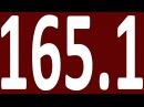 КОНТРОЛЬНАЯ ГРАММАТИКА АНГЛИЙСКОГО ЯЗЫКА С НУЛЯ УРОК 165 1 АНГЛИЙСКИЙ ЯЗЫК ДЛЯ СРЕДНЕГО УРОВНЯ