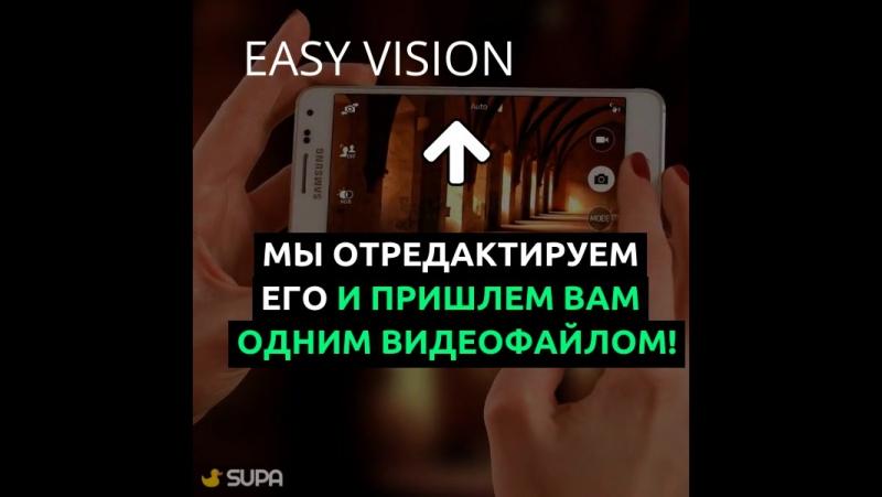 монтаж видео. EASY VISION