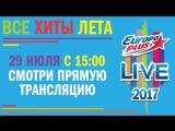 Europa Plus LIVE 2017!